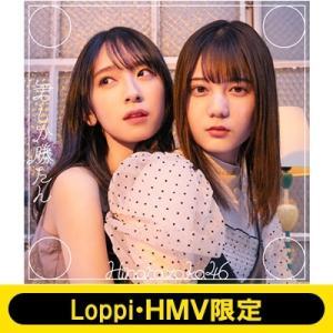 日向坂46 / 《Loppi・HMV限定 生写真3枚セット付》君しか勝たん【初回仕様限定盤 TYPE-B】(+Blu-ray)  〔CD Maxi〕|hmv