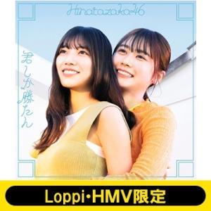 日向坂46 / 《Loppi・HMV限定 生写真3枚セット付》君しか勝たん【初回仕様限定盤 TYPE-C】(+Blu-ray)  〔CD Maxi〕|hmv