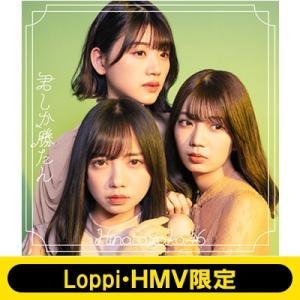 日向坂46 / 《Loppi・HMV限定 生写真3枚セット付》君しか勝たん【初回仕様限定盤 TYPE-D】(+Blu-ray)  〔CD Maxi〕|hmv
