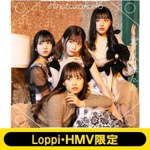 日向坂46 / 《Loppi・HMV限定 生写真2枚セット付》君しか勝たん【通常盤】  〔CD Maxi〕|hmv