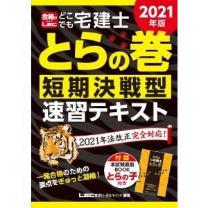 2021年版 どこでも宅建士 とらの巻 短期決戦型速習テキスト / 東京リーガルマインド LEC総合...