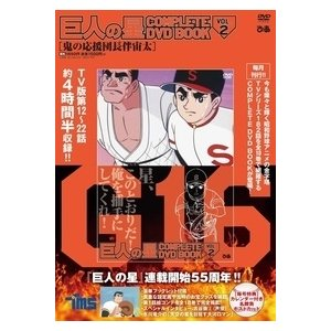 巨人の星 COMPLETE DVD BOOK vol.2 / 書籍  〔本〕|hmv