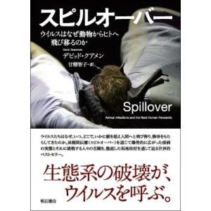 スピルオーバー ウイルスはなぜ動物からヒトへ飛び移るのか / デビッド・クアメン  〔本〕 hmv