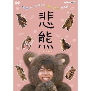 悲熊 DVD  〔DVD〕|hmv