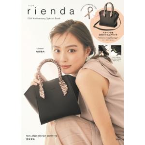 rienda 15th Anniversary Special Book / ブランドムック   〔ムック〕|hmv
