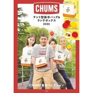 CHUMS テント型 保冷バッグ & ランチボックスBOOK / ブランドムック   〔ムック〕|hmv