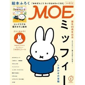 MOE (モエ) 2021年 6月号 / MOE編集部  〔雑誌〕 hmv