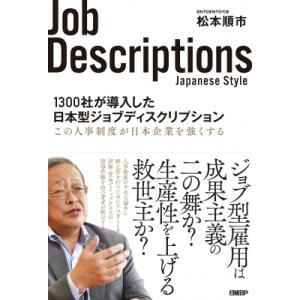 1300社が導入した日本型ジョブディスクリプション この人事制度が日本企業を強くする / 松本順市 ...
