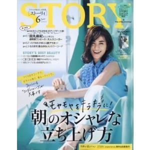 STORY (ストーリー) 2021年 6月号 / STORY編集部  〔雑誌〕 hmv