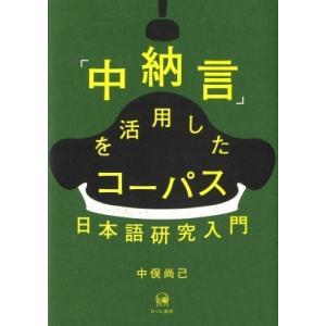 「中納言」を活用したコーパス日本語研究入門 / 中俣尚己  〔本〕|hmv