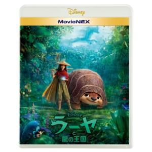 ラーヤと龍の王国 MovieNEX  〔BLU-RAY DISC〕|hmv