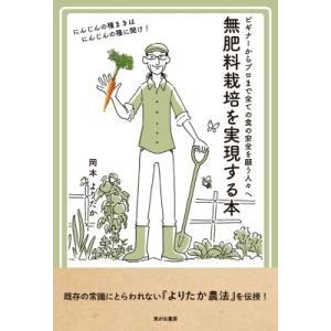 無肥料栽培を実現する本 / 岡本よりたか  〔本〕 hmv