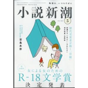 小説新潮 2021年 5月号 / 小説新潮編集部  〔雑誌〕|hmv