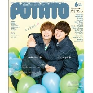 POTATO (ポテト) 2021年 6月号 【表紙:King  &  Prince】 / POTATO編集部  〔雑誌〕|hmv