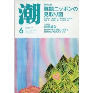 潮 2021年 6月号 / 潮編集部  〔雑誌〕|hmv