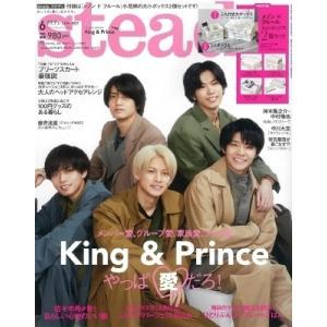 steady. (ステディ) 2021年 6月号 【表紙:King  &  Prince】 / steady編集部  〔雑誌〕|hmv