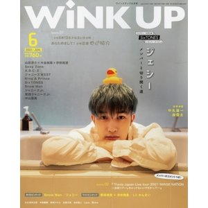 WiNK UP (ウィンク アップ) 2021年 6月号 【表紙:ジェシー(SixTONES)】 / WiNK UP編集部  〔雑誌〕|hmv
