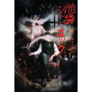 READING MUSEUM「池袋シャーロック、最初で最後の事件」DVD  〔DVD〕|hmv