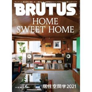BRUTUS (ブルータス) 2021年 5月 15日号 / BRUTUS編集部  〔雑誌〕 hmv