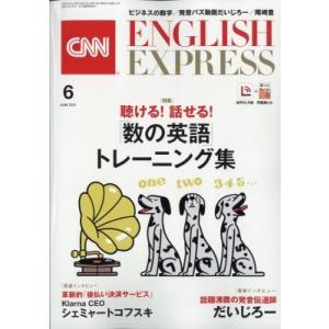 CNN ENGLISH EXPRESS (イングリッシュ・エクスプレス) 2021年 6月号 / CNN ENGLISH EXPRESS編集部  〔雑誌〕|hmv