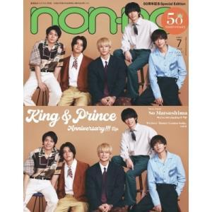 non・no (ノンノ) 2021年 7月号 特別版 【表紙:King&Prince (70's ver.)】 / non・no編集部  〔雑誌〕 hmv