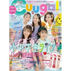 Cuugal (キューーガル)#9 週刊TVガイド 関東版 2021年 6月 1日号増刊 / 雑誌  〔雑誌〕|hmv