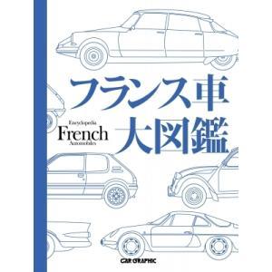 フランス車大図鑑 / 尾澤英彦  〔図鑑〕