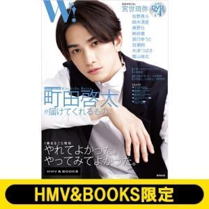 W! VOL.30「町田啓太 SPECIAL」【HMV & BOOKS限定版】 / 雑誌  〔ムック〕|hmv