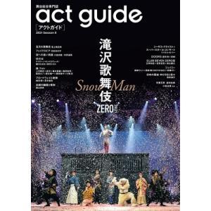 act guide[アクトガイド] 2021 Season 8【表紙:滝沢歌舞伎ZERO 2021】 [TOKYO NEWS MOOK] / 雑誌  〔ムック〕|hmv