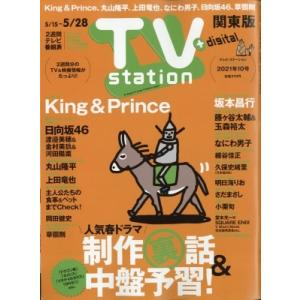 TV station (テレビステーション) 関東版 2021年 5月 15日号 / TV station 関東版編集部  〔雑誌〕|hmv