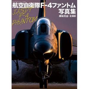 航空自衛隊F-4ファントム写真集 世界の傑作機別冊 / 雑誌  〔ムック〕