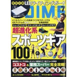 Dime (ダイム) 2021年 7月号 / DIME編集部  〔雑誌〕 hmv