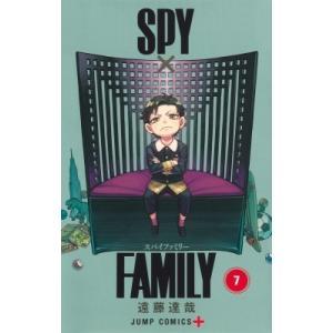 SPY×FAMILY 7 ジャンプコミックス / 遠藤達哉  〔コミック〕