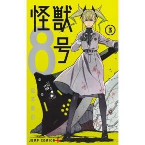 怪獣8号 3 ジャンプコミックス / 松本直也  〔コミック〕