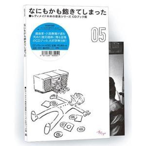 オムニバス(コンピレーション) / レディメイド未来の音楽シリーズ CDブック篇 #05 なにもかも飽きてしまった (C|hmv