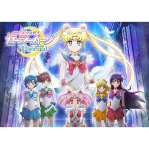 劇場版「美少女戦士セーラームーンEternal」  〔DVD〕 hmv