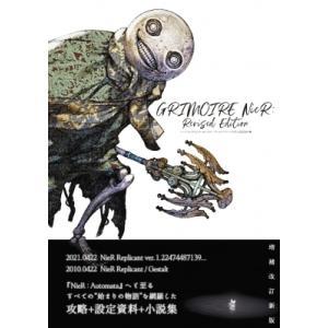 ニーア レプリカント ver.1.22... ザ・コンプリートガイド+設定資料集 GRIMOIRE NieR:  Revised Edition / 電撃ゲーム書籍|hmv