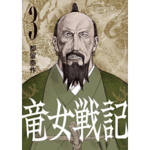 竜女戦記 3 / 都留泰作  〔コミック〕|hmv