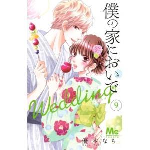 僕の家においで Wedding 9 マーガレットコミックス / 優木なち  〔コミック〕 hmv