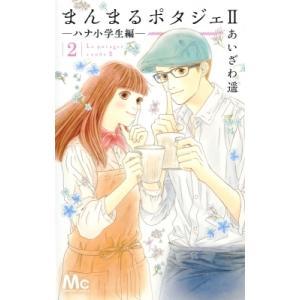 まんまるポタジェII 2 マーガレットコミックス / あいざわ遥  〔コミック〕 hmv
