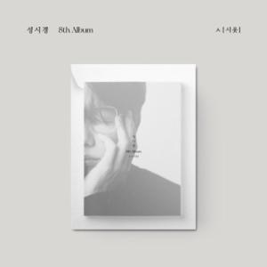 Sung Sikyung ソンシギョン  / 8th Album:  S  〔CD〕|hmv