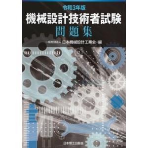 機械設計技術者試験問題集 令和3年版 / 一般社団法人日本機械設計工業会  〔本〕
