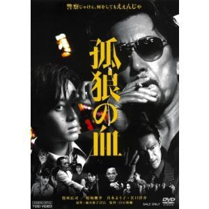 孤狼の血  〔DVD〕