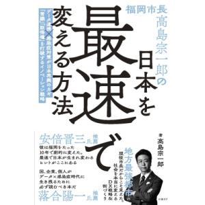 福岡市長高島宗一郎の日本を最速で変える方法 / 高島宗一郎  〔本〕