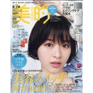 付録違い版 美的 (BITEKI) 2021年 8月号増刊 / 美的編集部  〔雑誌〕|hmv