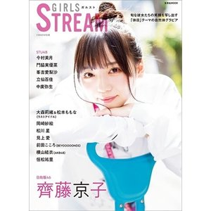 GIRLS STREAM04 表紙:齊藤京子 日向坂46 玄光社ムック 雑誌 ムック の商品画像|ナビ