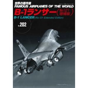 B-1ランサー 世界の傑作機 No.202 / 雑誌  〔ムック〕 hmv
