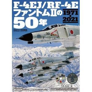 F-4EJ / RF-4E ファントム2の50年 世界の傑作機別冊 / 雑誌  〔ムック〕 hmv