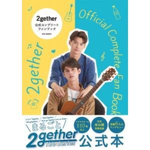 2gether 公式コンプリートファンブック / GMMTV  〔本〕|hmv
