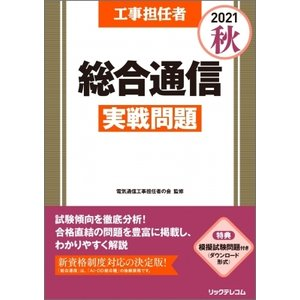 工事担任者2021秋総合通信実戦問題 / 電気通信工事担任者の会  〔本〕 hmv